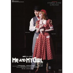 ME AND MY GIRL 1995 (DVD)