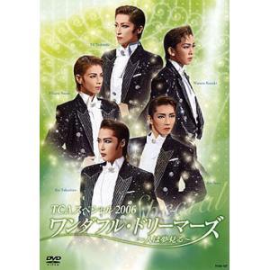 TCAスペシャル2006 ワンダフル・ドリーマーズ (DVD)|musical-shop