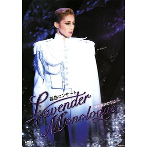 轟悠 「Lavender Monologue」 (DVD)