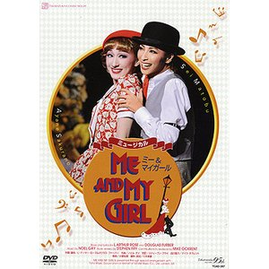 ME AND MY GIRL 花組 (DVD) musical-shop