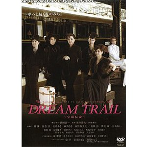 DREAM TRAIL 〜宝塚伝説〜 (DVD)|musical-shop