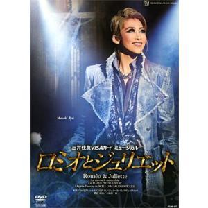 ロミオとジュリエット 月組 【通常版】 (DVD)|musical-shop
