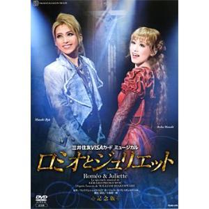 ロミオとジュリエット 月組 【記念版】 (DVD)|musical-shop
