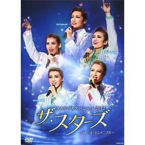 タカラヅカスペシャル2012 ザ・スターズ -プレ・プレ・センテニアル- (DVD)|musical-shop