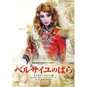 ベルサイユのばら -オスカルとアンドレ編- (DVD)|musical-shop