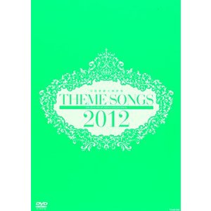 THEME SONGS 2012 宝塚歌劇主題歌集 (DVD)|musical-shop