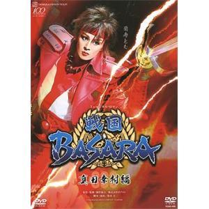 戦国BASARA -真田幸村編- (DVD)|musical-shop