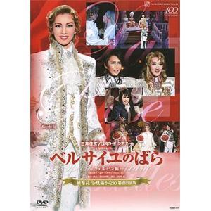 ベルサイユのばら -フェルゼン編- 〈柚希礼音・凰稀かなめ 特別出演版〉 (DVD)