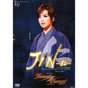 JIN -仁-/Fantastic Energy! (DVD)|musical-shop