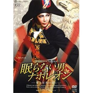 眠らない男・ナポレオン (DVD)|musical-shop