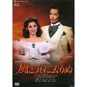 風と共に去りぬ 月組 (DVD)|musical-shop