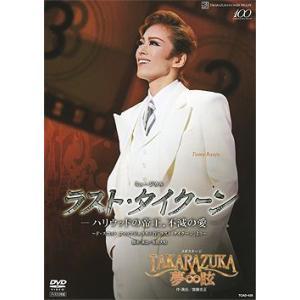 ラスト・タイクーン/TAKARAZUKA ∞ 夢眩 (DVD)|musical-shop