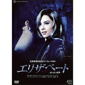 エリザベート 2014 花組 (DVD)|musical-shop