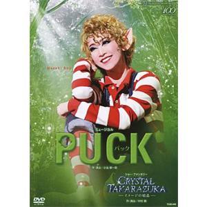PUCK/CRYSTAL TAKARAZUKA -イメージの結晶- (DVD)|musical-shop