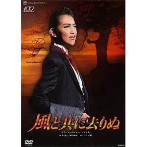 風と共に去りぬ 星組 (DVD)|musical-shop