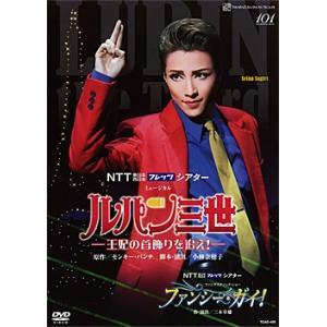 ルパン三世 -王妃の首飾りを追え!-/ファンシー・ガイ! (DVD)