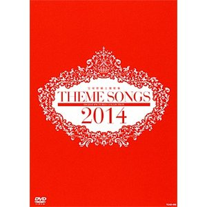 THEME SONGS 2014 宝塚歌劇主題歌集 (DVD)|musical-shop