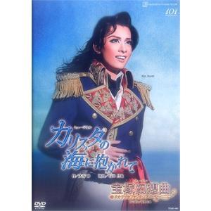 カリスタの海に抱かれて/宝塚幻想曲 (DVD)|musical-shop