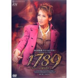 1789 -バスティーユの恋人たち- (DVD)|musical-shop