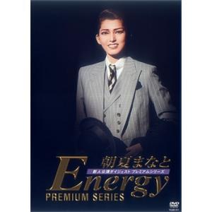朝夏まなと  「Energy Premium Series」 (DVD)|musical-shop