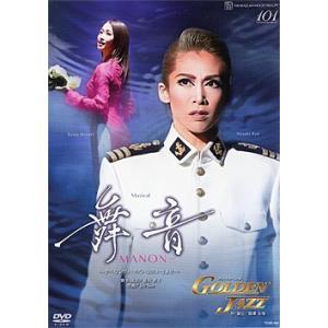 舞音 -MANON-/GOLDEN JAZZ (DVD)|musical-shop