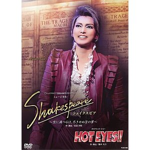Shakespeare/HOT EYES!! (DVD)|musical-shop