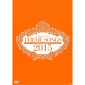 THEME SONGS 2015 宝塚歌劇主題歌集 (DVD)|musical-shop