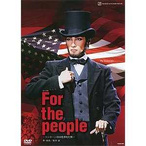 For the people -リンカーン 自由を求めた男- (DVD)|musical-shop