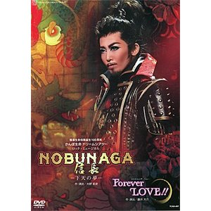 NOBUNAGA<信長> -下天の夢-/Forever LOVE!! (DVD)|musical-shop