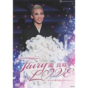 龍真咲 「Fairy LOVE」 (DVD)|musical-shop