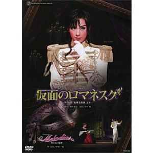 仮面のロマネスク/Melodia (DVD)|musical-shop