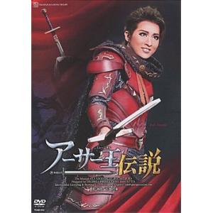 アーサー王伝説 (DVD)|musical-shop