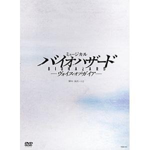 バイオハザード 〜ヴォイス・オブ・ガイア〜 (DVD)|musical-shop