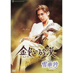 雪華抄/金色の砂漠 (DVD)|musical-shop