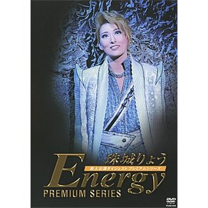 珠城りょう  「Energy Premium Series」 (DVD)|musical-shop