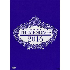 THEME SONGS 2016 宝塚歌劇主題歌集 (DVD)|musical-shop