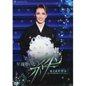 早霧せいな 「絆」 (DVD)の商品画像