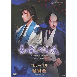 長崎しぐれ坂/カルーセル輪舞曲 (DVD)|musical-shop