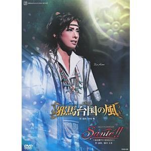 邪馬台国の風/Sante!! (DVD)|musical-shop