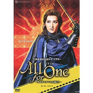 All for One 〜ダルタニアンと太陽王〜 (DVD)|musical-shop