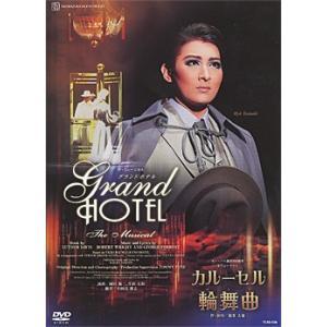 グランドホテル/カルーセル輪舞曲 (DVD)|musical-shop