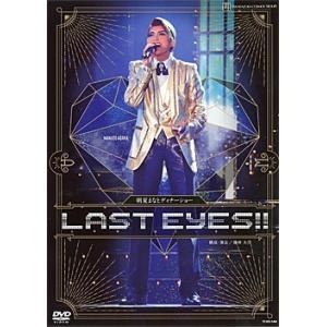 朝夏まなと 「LAST EYES!!」 (DVD)|musical-shop