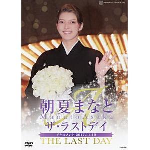 朝夏まなと 「ザ・ラストデイ」 (DVD)|musical-shop