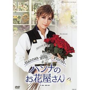 ハンナのお花屋さん -Hanna's Florist- (DVD)|musical-shop