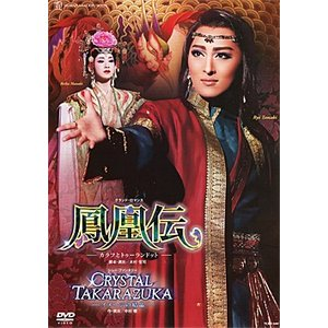 鳳凰伝/CRYSTAL TAKARAZUKA -イメージの結晶- (DVD)|musical-shop