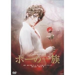 ポーの一族 (DVD)|musical-shop