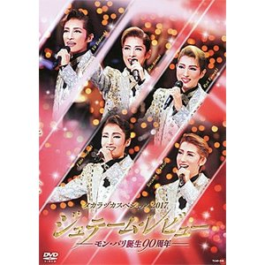タカラヅカスペシャル2017 ジュテーム・レビュー -モン・パリ誕生90周年- (DVD)|musical-shop
