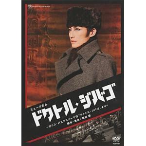 ドクトル・ジバゴ (DVD) musical-shop