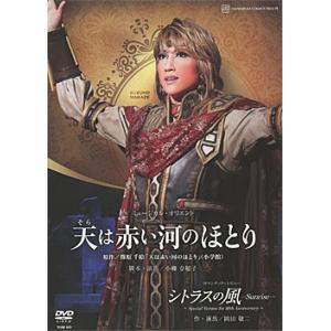 天は赤い河のほとり/シトラスの風 -Sunrise- (DVD) musical-shop