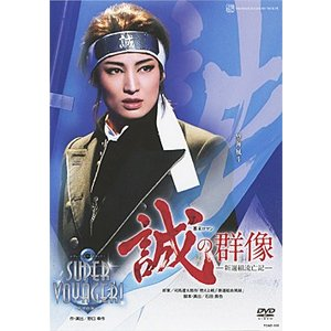 誠の群像/SUPER VOYAGER! (DVD) musical-shop
